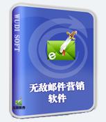 名称:无敌QQ邮件营销软件--新手入门教程简介:无敌QQ邮件营销软件--新手入门教程点击:3462